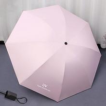 晴雨两用雨伞防紫外线黑胶太阳伞