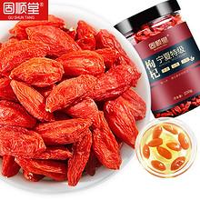 【固顺堂】精选大果红枸杞红枣罐装500g