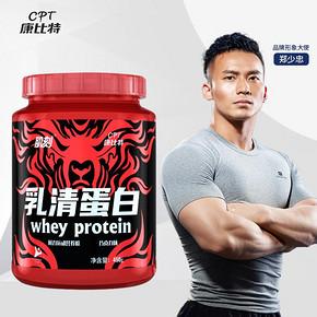 【康比特】肌刻乳清蛋白质增肌粉450g
