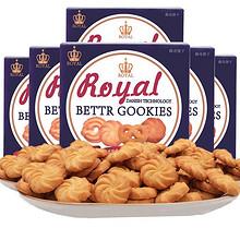 拍8件!8盒皇冠丹麦网红曲奇饼干