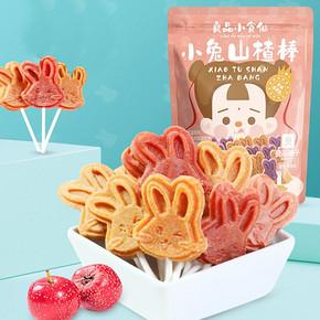 小兔山楂棒棒糖宝宝零食100g×2袋