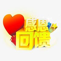 【重要通知】惠喵:感恩回馈忠实用户