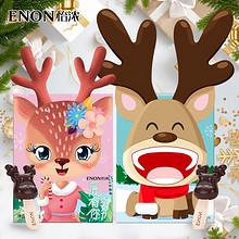 圣诞节【一鹿相伴】双层巧克力礼盒