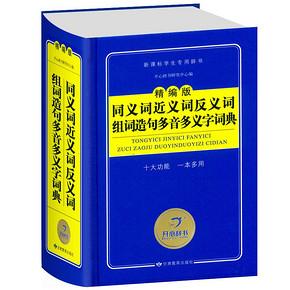 【十大功能】小学生多功能词典这一本就够了