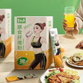 【碧生源】膳食纤维减肥茶20条