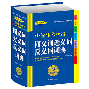 【4色彩图版】 小学生多功能词典