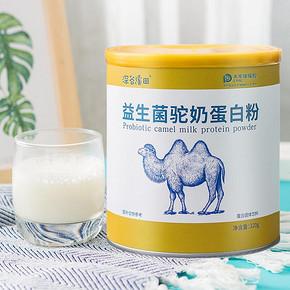 【深谷溪田】益生菌蛋白质驼奶粉320g