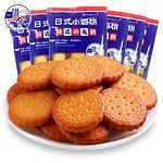 【拍6件】滋食网红日式小圆饼
