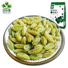 【三叶果】吐鲁番绿宝石葡萄干500g