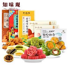 拍三件!知味观杭州特产糕点青团3盒
