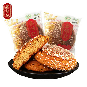 【第二件5元】山西特产太谷饼700g