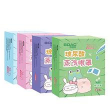 BDAC玻尿酸蒸汽眼罩共10片
