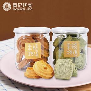 【汇聚广西】网红爆款曲奇饼干