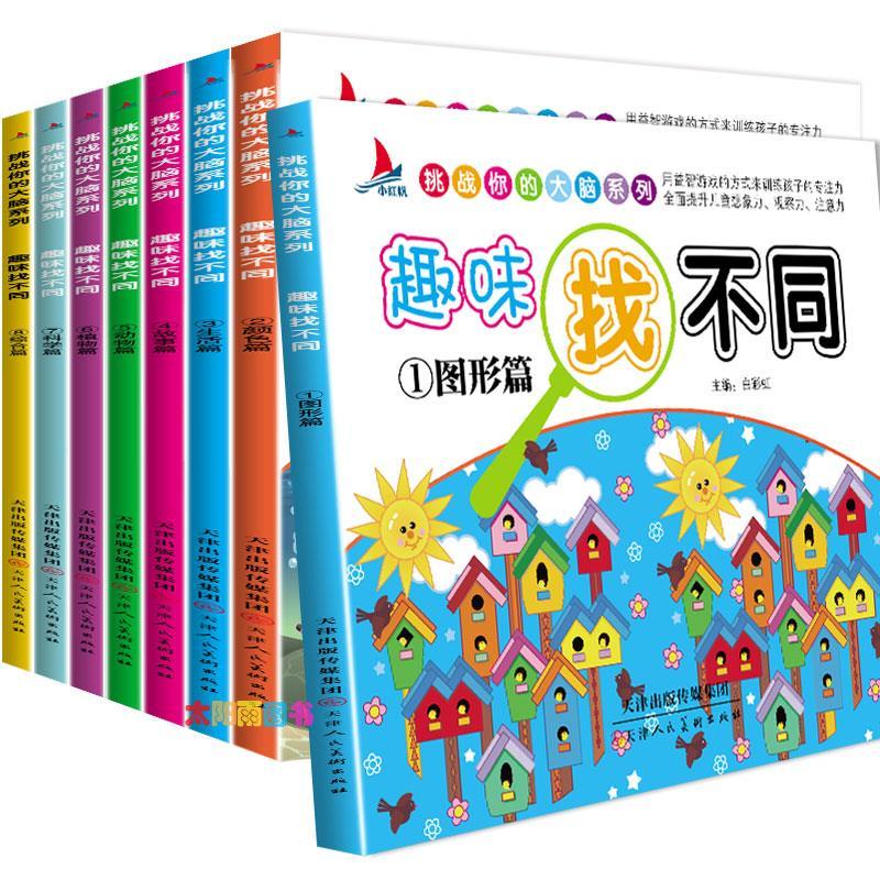 【8册】6-12岁趣味找不同益智书