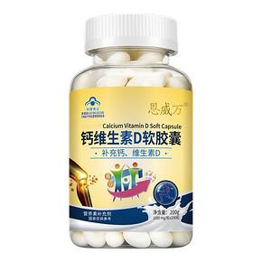 【恩威万】钙维生素D高钙胶囊200粒