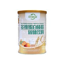 【8种可选】全家喝珍体康蛋白质粉