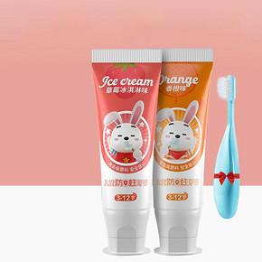 【七季母婴】儿童牙膏2支送牙刷