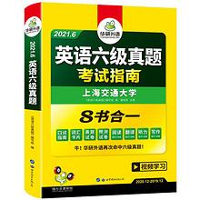 【官网】华研外语 六级真题备考6月