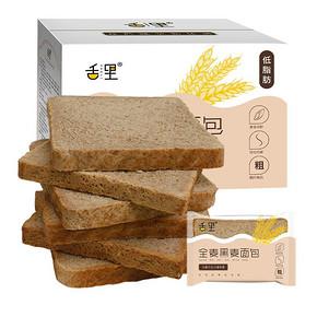 【舌里】低脂全麦面包2斤