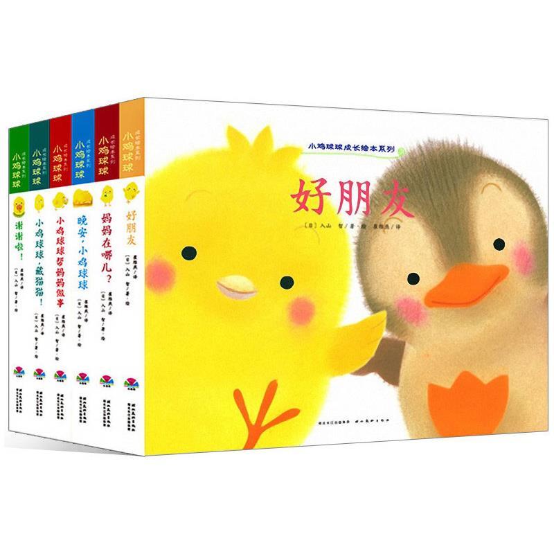 《小鸡球球成长绘本系列》3D立体书全6册