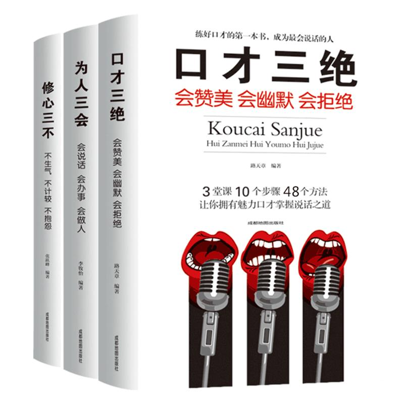 【正版包邮】口才三绝(套装全3册)