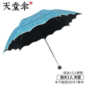 【天堂】防晒防紫外线太阳伞