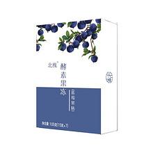 北槐酵素蓝莓味果冻布丁