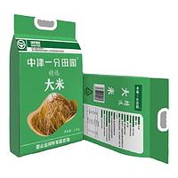 绿色食品2020年当季蟹田大米5斤