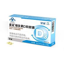 星鲨维生素D3软胶囊24粒!再多送10粒