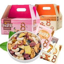 【礼盒装】30包共600g每日混合坚果