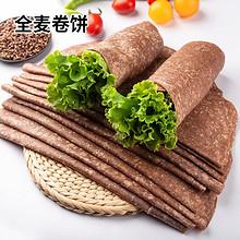 【500g】黑麦全麦蔬菜卷饼