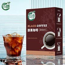 【醇黑咖啡】美式无蔗糖0脂健身