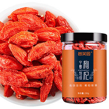 【荟芙园】宁夏大颗粒红枸杞250克