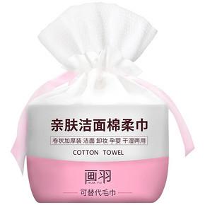 【可签到~】3大卷加厚珍珠纹洗脸巾