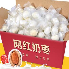 网红奶枣有杏心巴旦木奶枣小包装买一送一