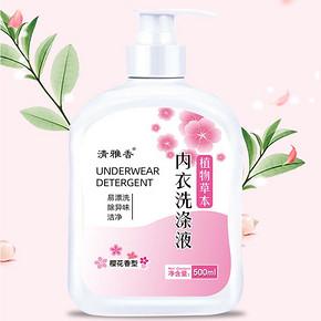 【5瓶】清雅香内衣洗衣液500g