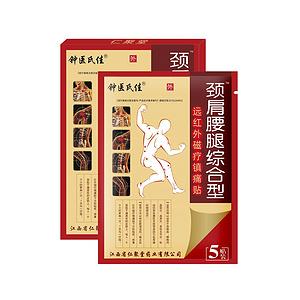 【修福堂】頸肩腰腿專用藥膏貼5貼
