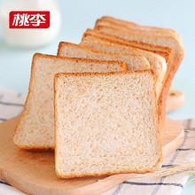 【第二件1元】桃李麦芬吐司面包400g