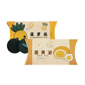【妖制】菠萝派蛋黄派气垫BB粉扑3枚