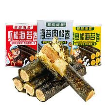 【4大罐】鱼香聚海苔肉松卷