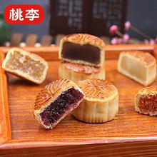 【20种口味!】桃李小月饼500g