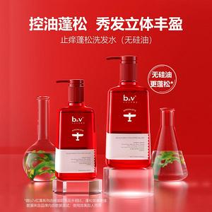 b2v红藻去屑止痒蓬松控油无硅油洗发水