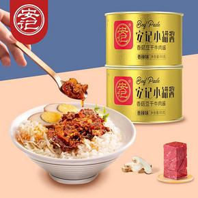 安记牛肉酱辣椒酱55g*8罐