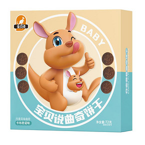 拍10件!宝贝说丹麦风味曲奇饼干10盒