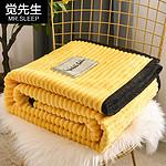 【觉先生】超舒服的法兰绒毛毯