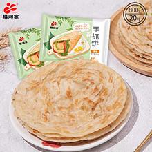 【福润家】台湾正宗早餐手抓饼20片*80克