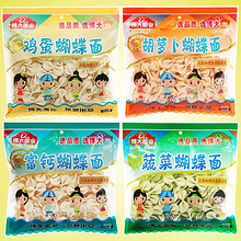 博大 胡萝卜蝴蝶面 160g*3袋 16.8元包邮(36.8-20券)