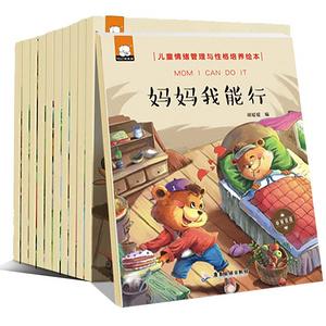 儿童情绪管理与性格培养 全套10册