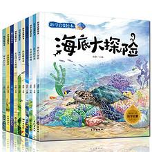 儿童科普书# 奇妙的科学百科全书 全套10册 14.5元包邮(24.5-10券)
