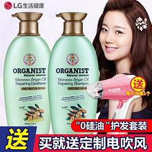 无硅油# 韩国LG oganist 摩洛哥洗护套装+送电吹风 89元包邮(99-10券)